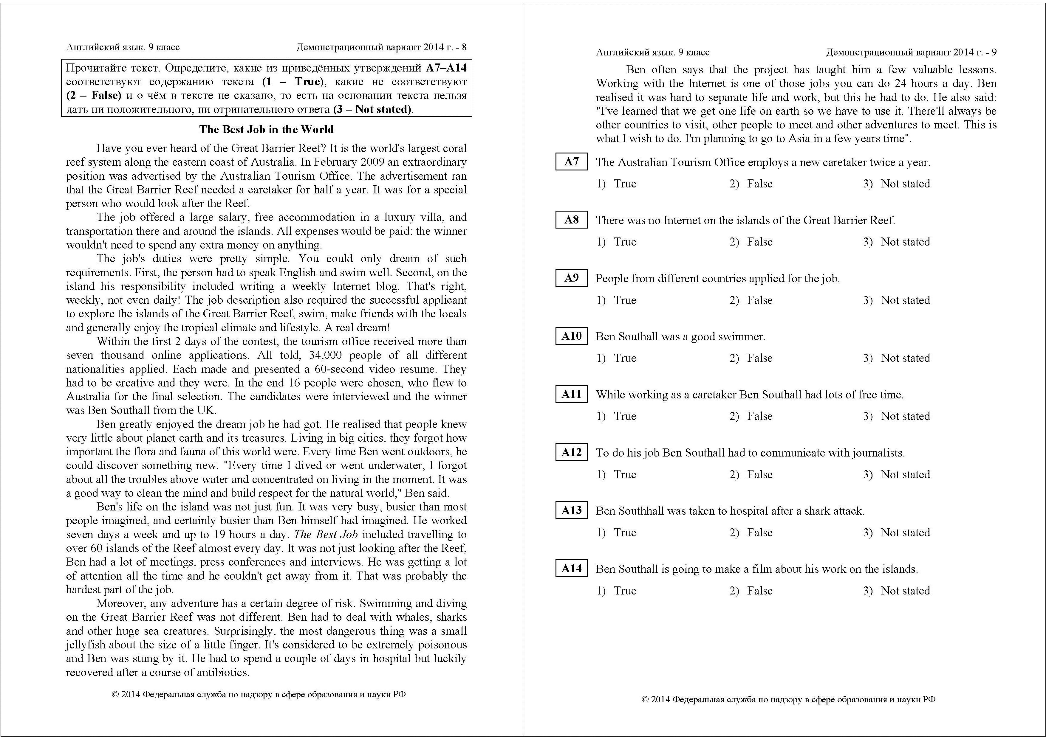 Тексты на английском языке для 10 класса